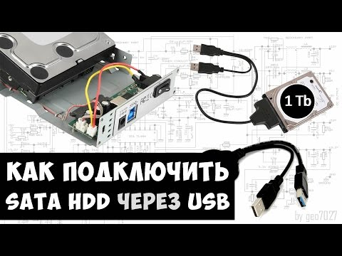 Как подключить жёсткий диск через usb