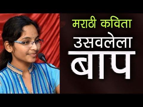 Video उसवलेला बाप   मराठी कविता   Usavlela Bap Marathi kavita by Sanchita Khebade download in MP3, 3GP, MP4, WEBM, AVI, FLV January 2017