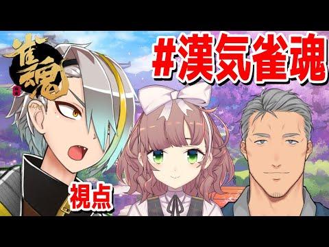 【雀魂】久々の漢気コラボ!!名門監督とウグイス嬢編【歌衣メイカ #漢気雀魂】