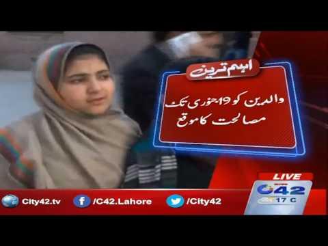 لاہور ہائیکورٹ میں 5بچوں کی حوالگی سے کیس کی سماعت