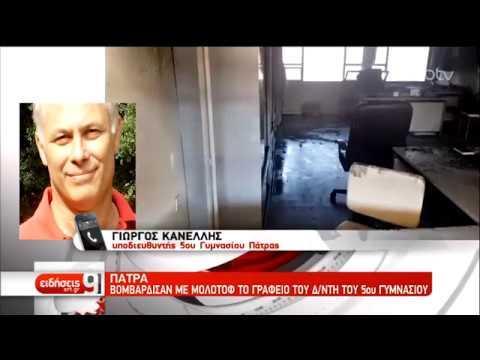 Πάτρα: «Βομβάρδισαν» με μολότοφ το γραφείο του Δ/ντη του 5ου Γυμνασίου | 29/10/2019 | ΕΡΤ