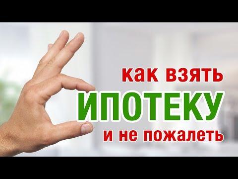ИПОТЕКА С УМОМ. Как взять ипотеку и не пожалеть Выгодные ли условия | квартиры в ипотеку 2018 год - DomaVideo.Ru