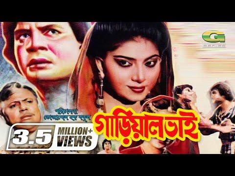 Gariyal Bhai   Full Movie   Elias Kanchan   Anju   Dildar   Super Hit Bangla Movie,