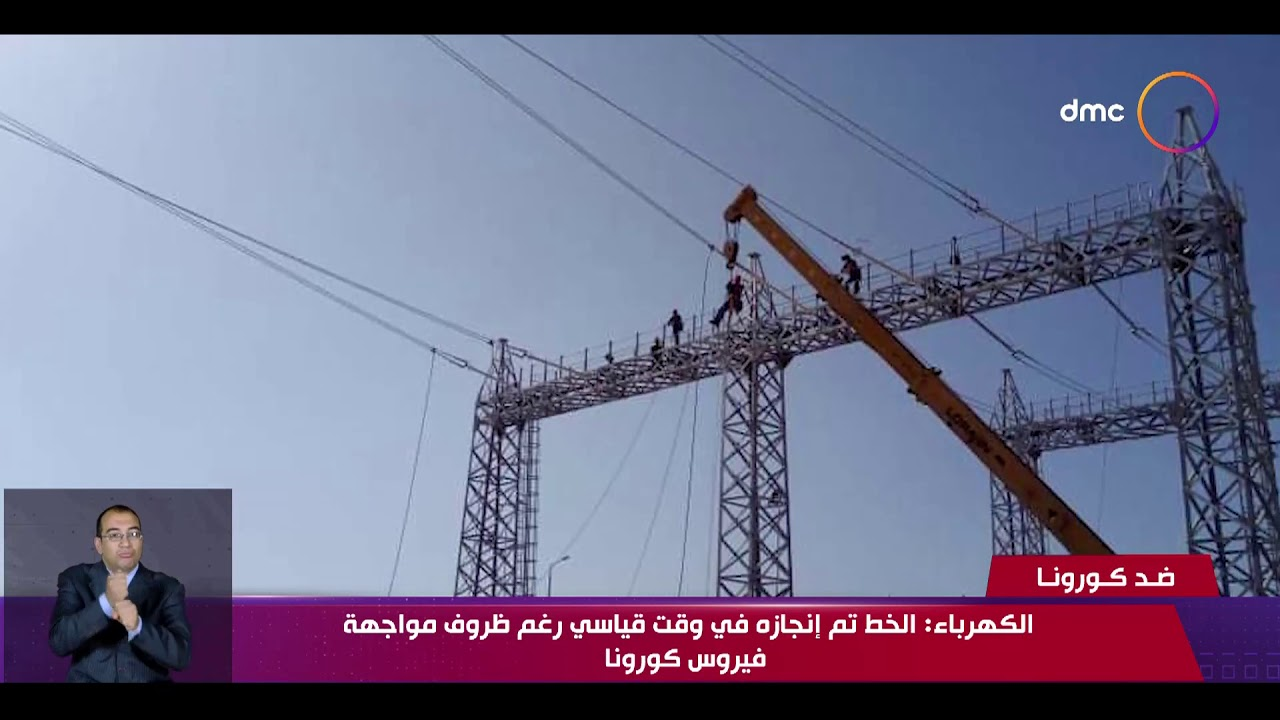 نشرة ضد كورونا - الكهرباء: بدء تجارب تشغيل الخط الكهربي القصير - مرسى علم