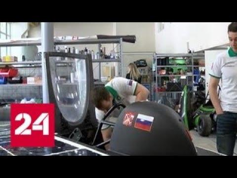 В Петербурге испытывают первый в России солнцемобиль - Россия 24 - DomaVideo.Ru