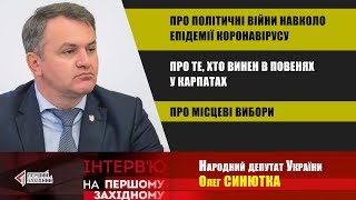 Олег Синютка про політичні війни навколо епідемії коронавірусу
