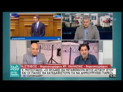 Νίκος Στέφος και Χρήστος Χαλαζιάς στον Σπύρο Χαριτάτο | 22/07/2019 | ΕΡΤ