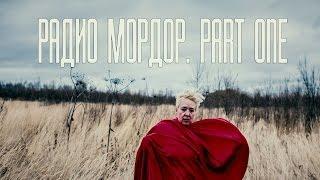 Радио Мордор. Part one
