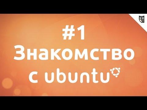 Основы linux на примере ubuntu