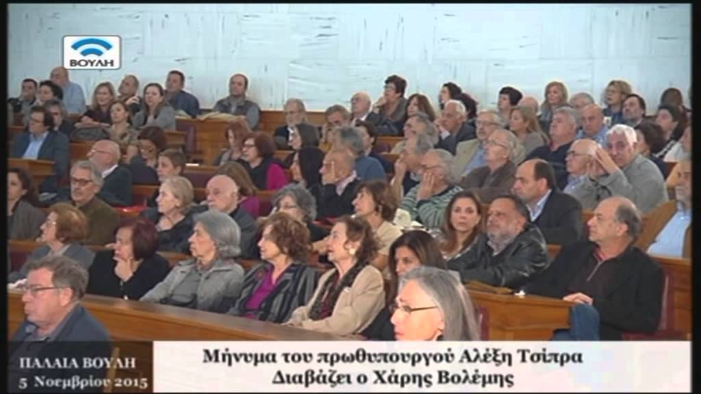 Εκδήλωση: Ο Πολιτικός και Διανοούμενος Κώστας Φιλίνης (05/11/2015)