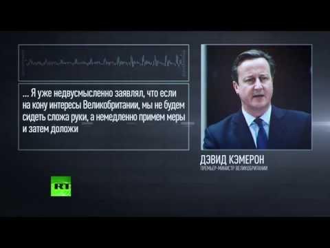 Дэвид Кэмерон предложит парламенту начать наносить удары по позициям ИГ в Сирии