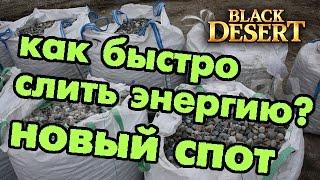 Black Desert (RU) - Самый быстрый способ сбора в bdo
