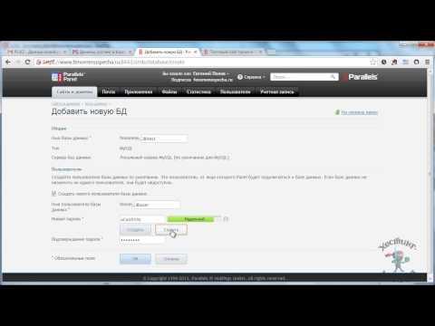 Как создать базу доменов