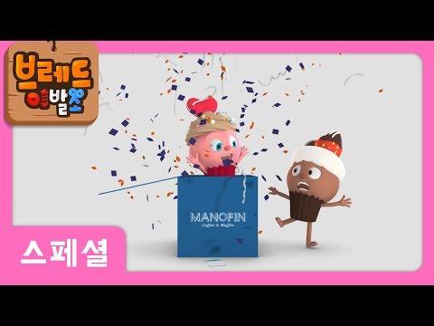 브레드이발소 X 마노핀   애니메이션/만화/디저트/animation/cartoon/dessert