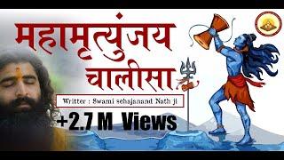 Mahamrityunjaya Mantra I Mahamrityunjaya Chalisa I Shiv Chalisa | Shiv Bhajan | Bhakti Songs