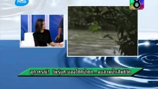 Park Pong วัยคะนอง โชว์กระโดดน้ำ - Thai Talk Show