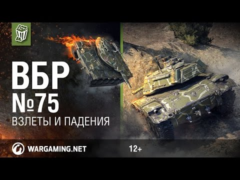 Выпуск ВБР №75 World of Tanks