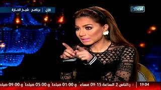 شيخ الحارة  لقاء الإعلامية بسمة وهبه مع النجمة ريم البارودي  الحلقة الكاملة 29 مايو