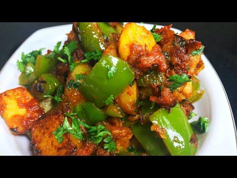 शिमला मिर्च आलू की टेस्टी सूखी सब्ज़ी| Shiмlа Мirсh аur Аlоо rесiре in Нindi | Сарsiсuм Ротато rесiре - DomaVideo.Ru