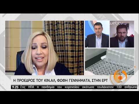 Η Φώφη Γεννηματά στην ΕΡΤ | 23/03/2020 | ΕΡΤ