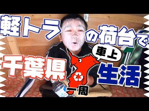 【地図付】軽トラキャンピングカー車中泊 千葉県一周の旅【総集 …