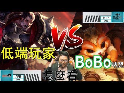 低端玩家是怎麼看BoBo的吶兒的!?(中文字幕)