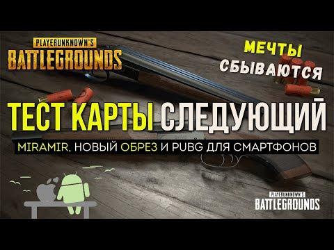 Miramir и PUBG Mobile / Новости PUBG / PLAYERUNKNOWN'S BATTLEGROUNDS ( 01.12.2017 ) (видео)