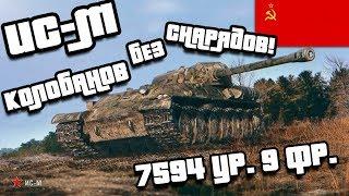 ИС-М - Советский тапок!
