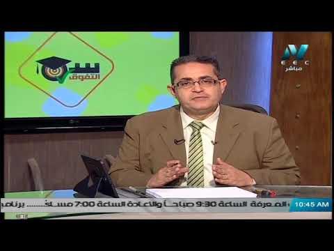 لغة عربية الصف الأول الثانوي 2020( ترم 2 ) الحلقة 4 –  الاسم المقصور& مصر مطلع البدور
