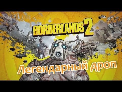 Borderlands 2 - ЛЕГЕНДАРНЫЙ ДРОП