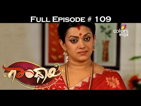Gandhari--28th-April-2016--ಗಾಂಧಾರಿ--Full-Episode