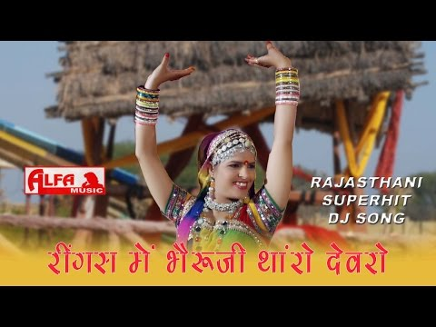 Video Rajasthani Songs Ringas Mein Bheru Ji Tharo Devro Re | Folk Marwari Song download in MP3, 3GP, MP4, WEBM, AVI, FLV January 2017