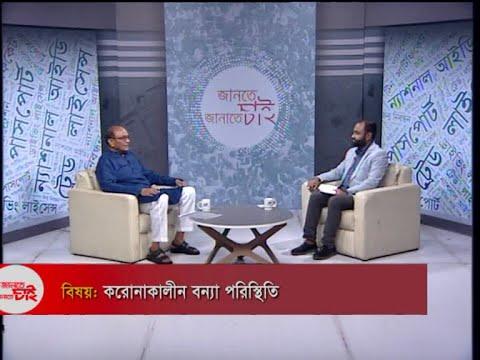 Jante Chai Janate Chai- EP 31 || বিষয়: করোনাকালীন বন্যা পরিস্থিতি  || ETV Lifestyle