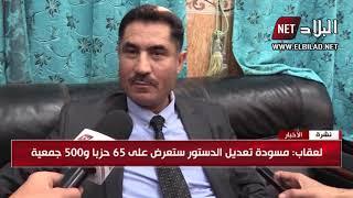ورقلة : جامعة قاصدي مرباح تنظم ندوة وطنية حول تعديل الدستور