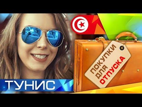 ЛЕЧУ В ТУНИС // Я в шоке от приема // Огромные расходы на блогеров - DomaVideo.Ru