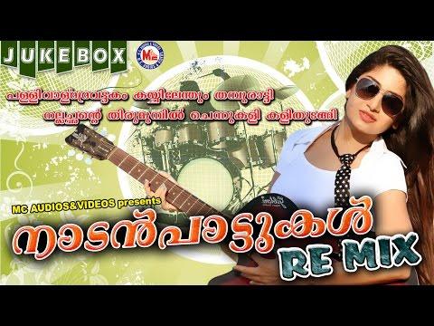 Video സൂപ്പർഹിറ്റ് നാടൻപാട്ടുകൾ റീമിക്സ് | NADANPATTUKAL REMIX | Malayalam FolkSongs | Pallivalu download in MP3, 3GP, MP4, WEBM, AVI, FLV January 2017