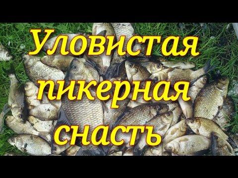 рыбалка видео уловистая снасть