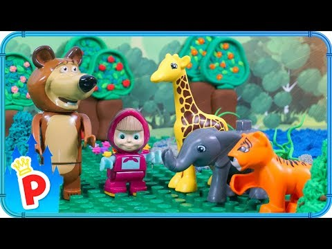 ♥ Masha and Bear Rescue Safari Animals Lego Stop Motion Kids Animation