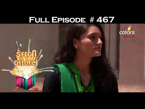 Daily-Bonus--29th-April-2016--દૈલ્ય-બોનુસ--Full-Episode