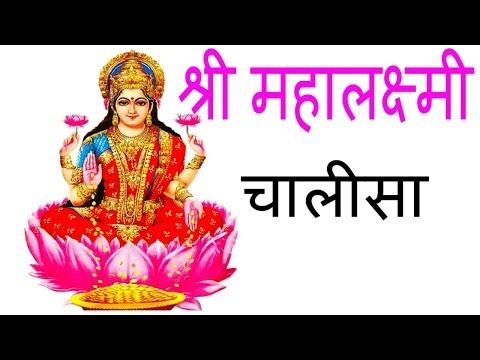 sri maha lakshmi chalisa with subtitles