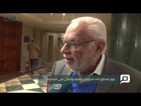 مصر العربية | جوج اسحاق: أداء البرلمان ضعيف وأخشى على المحليات