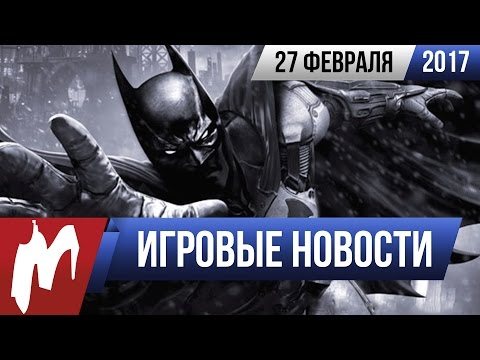 Игромания! Игровые новости, 27 февраля (Overwatch, Bethesda, Бэтмен, Nintendo Switch)