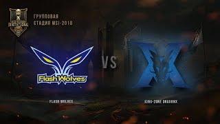 FW vs KZ – MSI 2018: Групповая стадия. День 5, Игра 5. / LCL