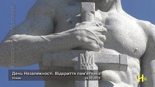 День Незалежності. Відкриття пам'ятника. Ніжин 24.08.2019