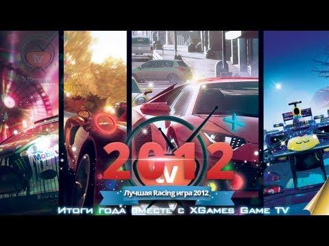 Лучшая Гоночная игра 2012 (Best Racing game 2012)