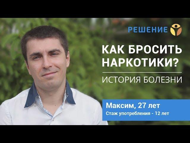Максим, 27 лет - отзыв, часть 1