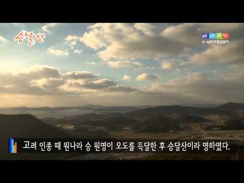 승달산 홍보영상