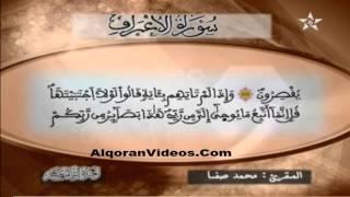 HD تلاوة خاشعة للمقرئ محمد صفا الحزب 18