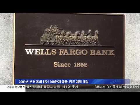 '유령계좌' 웰스파고, $1.1억 합의 3.29.17 KBS America News