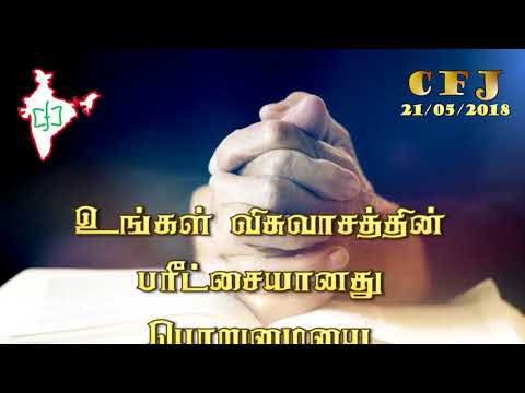 Bible quotes - CFJ ###Today Bible verses in Tamil###21/05/2018###